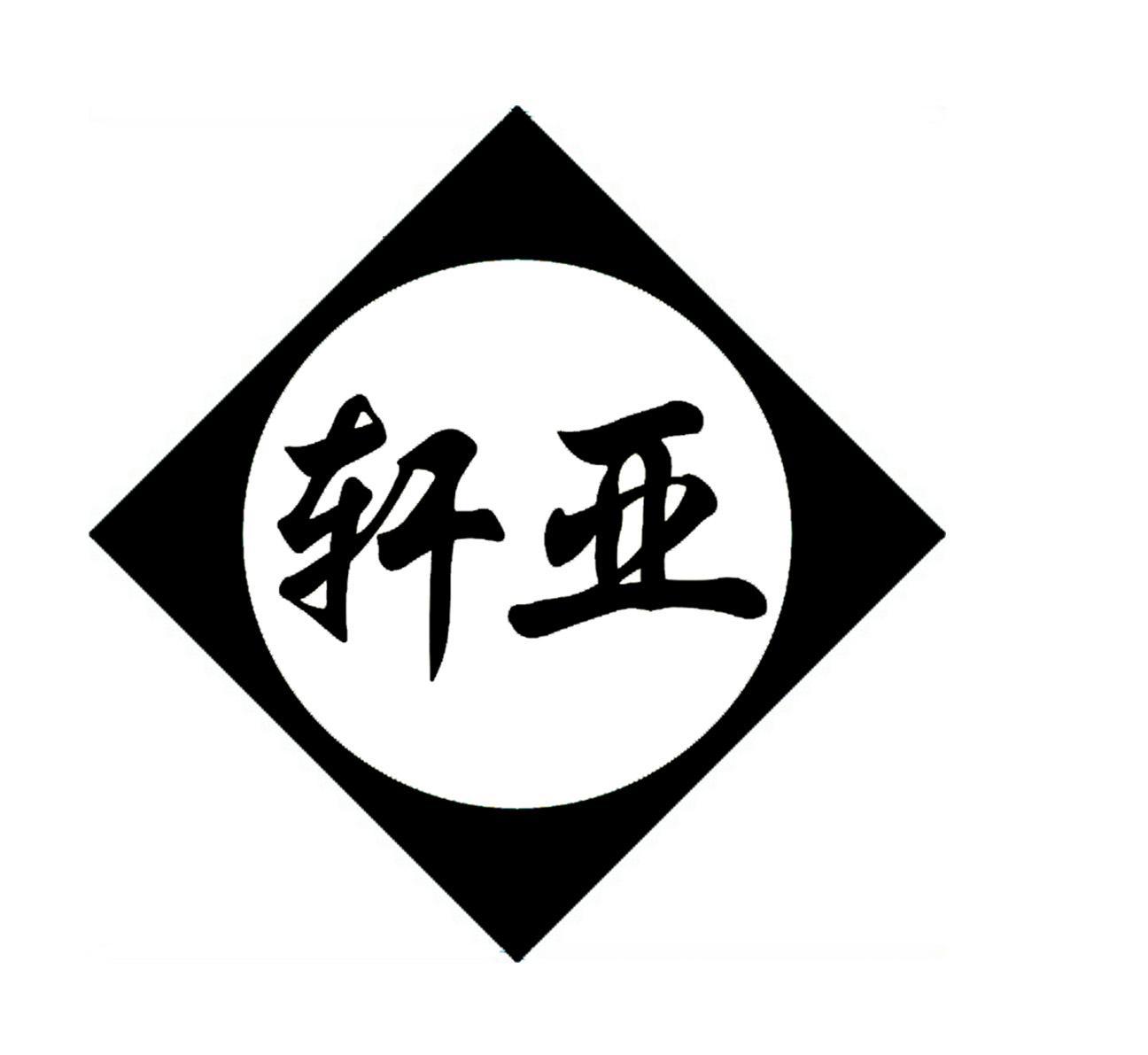 浙江黄岩轩亚塑胶模具厂