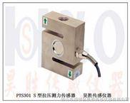 销售拉压力传感器,生产吊称测力传感器