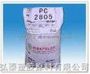 PC塑胶原料德国拜耳2805、2858
