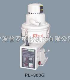 PULUO-300G-全自动吸料机