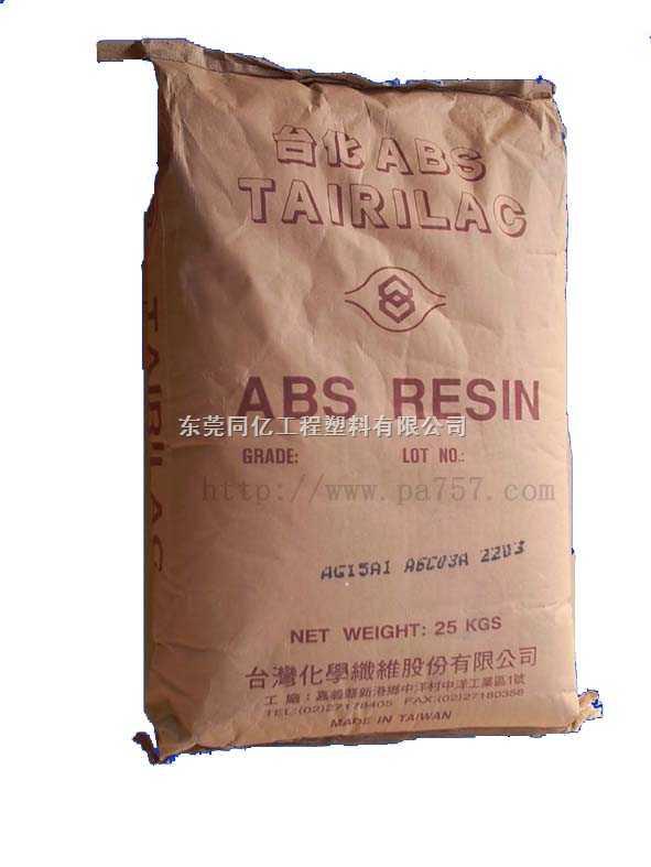 ABS 台湾台化AF3500-供求商机-东莞同亿工程塑料有限公司