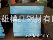 供应深圳SKD61铝合金压铸模具钢