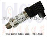正负压传感器,水喷射真空压力传感器,真空检漏设备用正负压传感器