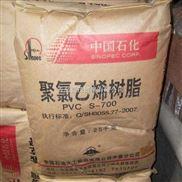S-700-供应聚氯乙稀PVC原料