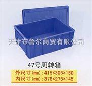天津西青,武清,北辰塑料工具盒