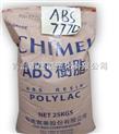 长期供应聚苯乙稀ABS 原料