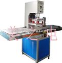 高频机PVC塑料热合机