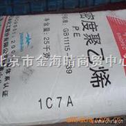 供应燕山石化低密度聚乙烯LDPE 1C7A