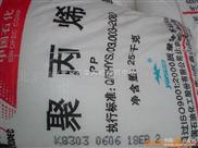 供应燕山石化聚丙烯注塑K1008 K1005