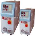 塑膠油式模溫機、運油式模溫機銷售價、直銷模溫機