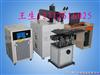 多功能激光焊接机